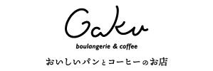 おいしいパンとコーヒーのお店Gaku
